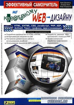Эффективный самоучитель по креативному Web-дизайну. HTML, XHTML, CSS, javascript, PHP, ASP, ActiveX. Текст, графика, звук и анимация