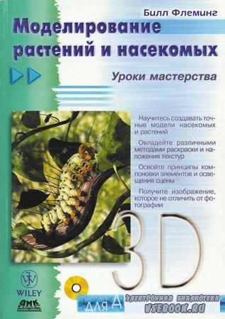 Моделирование растений и насекомых (+CD)
