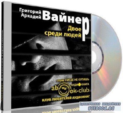 Вайнер Аркадий, Вайнер Георгий - Двое среди людей (Аудиокнига)