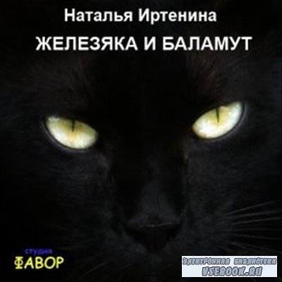 Наталья Иртенина - Железяка и Баламут (Аудиокнига)