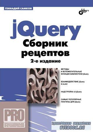 jQuery. Сборник рецептов, 2-е издание
