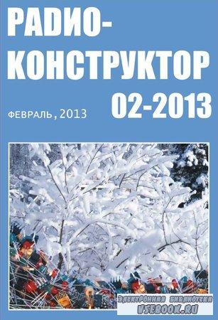 Радиоконструктор №2 2013