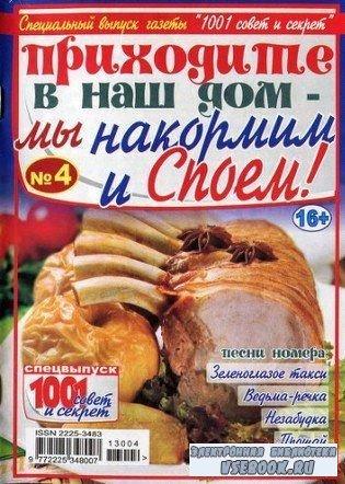 Приходите в наш дом - мы накормим и споем! №4 2013