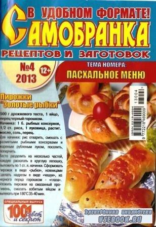 Самобранка рецептов и заготовок №4, 2013. Пасхальное меню