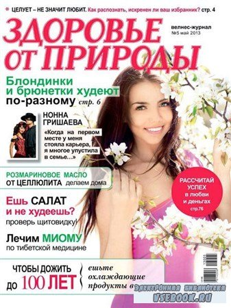 Здоровье от природы №5 (май 2013)