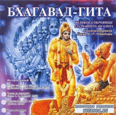 Бхагавад Гита - Скрытое Сокровище Сладчайшего Абсолюта (Аудиокнига)