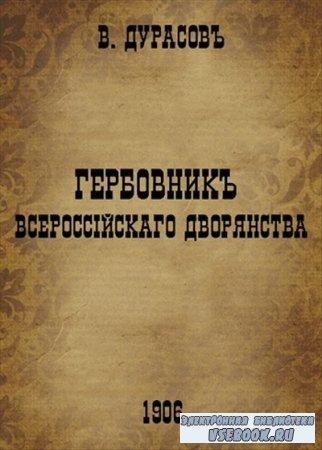 В. Дурасовъ - Гербовникъ Всероссiйскaго дворянства (1906)
