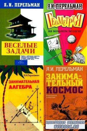 Яков Перельман в 58 книгах
