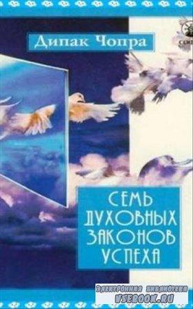 Дипак Чопра - 7 Духовных Законов успеха. Сеанс релаксации по одноименной кн ...