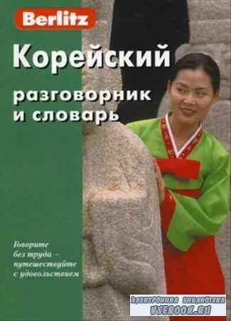 Berlitz. Корейский разговорник и словарь (аудиокнига)