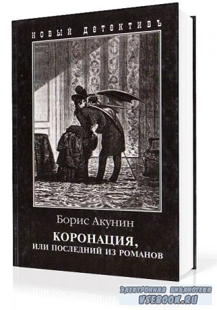 Акунин Борис. Коронация, или Последний из романов (Аудиокнига)