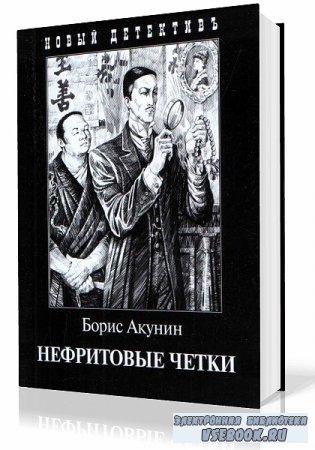 Акунин Борис. Нефритовые четки (Аудиокнига)