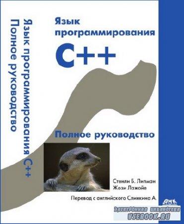 Язык программирования C++. Полное руководство (3-е издание)