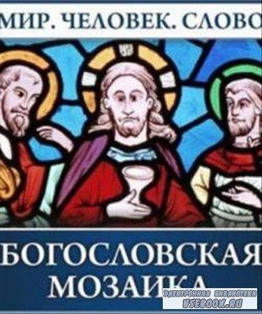 Богословская мозаика (Аудиокнига)