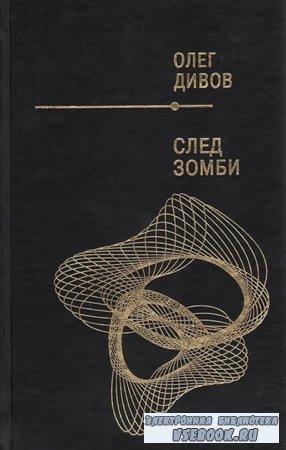 Шедевры отечественной фантастики. Олег Дивов в 3 томах