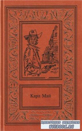 Карл Май. Сочинения в 2 томах. Том 1. Сокровища серебряного озера