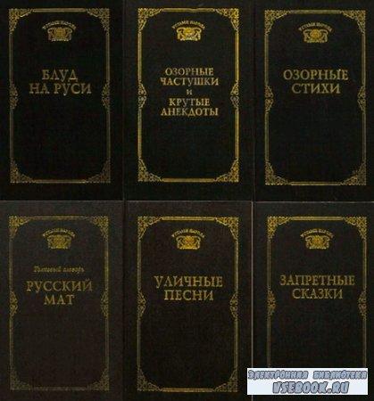 Устами народа в 6 книгах