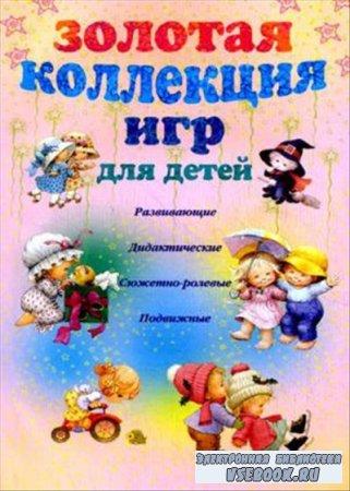 Золотая коллекция игр для детей. Развивающие, дидактические, сюжетно-ролевы ...