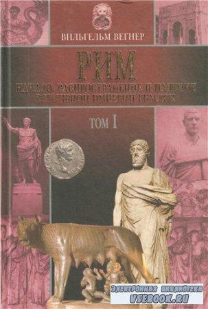 Вегнер В. Рим: Начало, распространение и падение всемирной империи римлян в ...