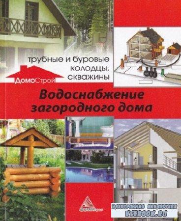 Водоснабжение загородного дома: трубные и буровые колодцы,скважины