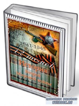 История Второй Мировой войны. 1939-1945 (12 томов)