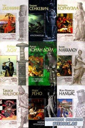 Исторический роман (Эксмо) в 91 томе