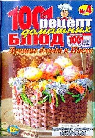 1001 рецепт домашних блюд №4, 2013. Лучшие блюда к Пасхе.