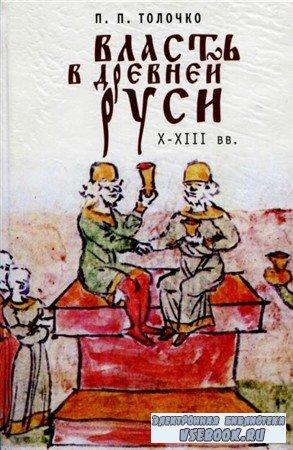 Власть в Древней Руси. X-XIII века