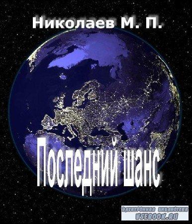 Михаил Николаев. Последний шанс. Книга 1-3