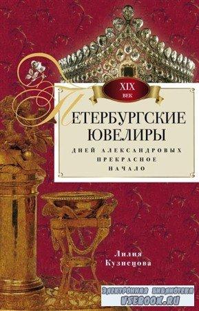 Петербургские ювелиры XIX века