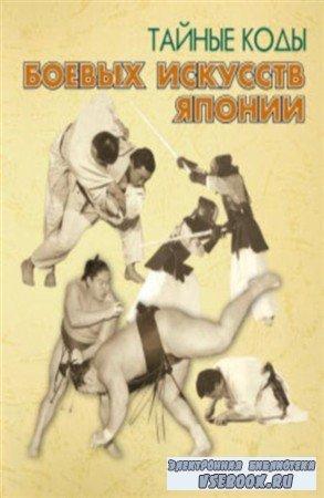 Тайные коды боевых искусств Японии