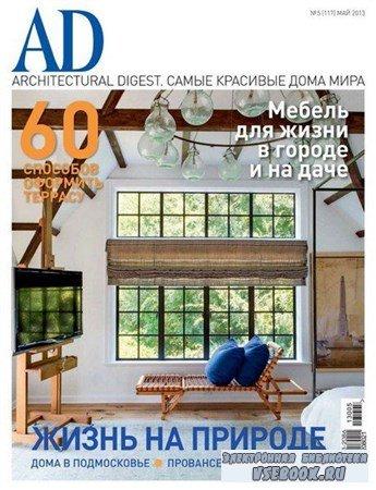 AD/Architectural Digest №5 (май 2013)