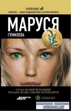 Маруся Гумилева