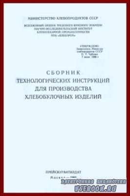 Сборник технологических инструкций для производства хлебобулочных изделий