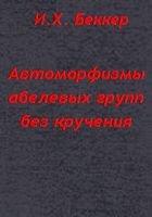 Автоморфизмы абелевых групп без кручения