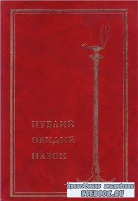 Овидий - Собрание сочинений. Том 1,2