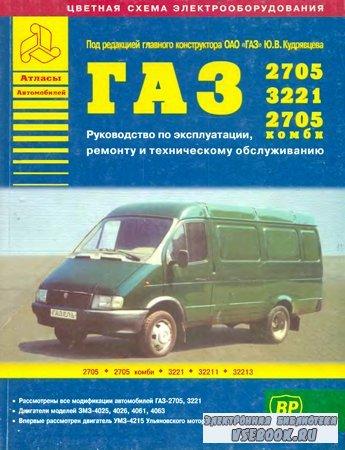 Автомобили ГАЗ 2705, 2705 комби, 3221. Руководство по ремонту и техническом ...