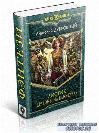 Дубровный Анатолий - Драконы на каникулах