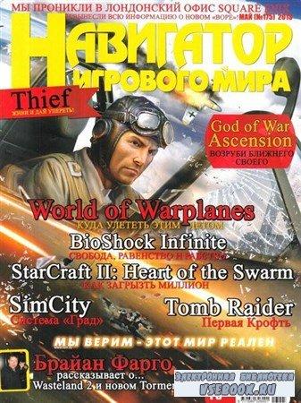 Навигатор игрового мира №5 (май 2013)