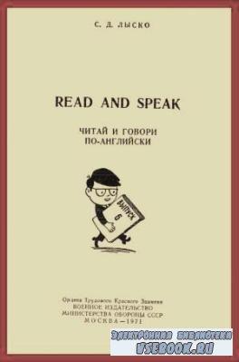 Read and Speak. Читай и говори по-английски. Выпуск 6