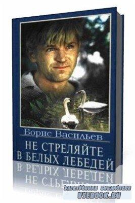 Борис Васильев - Не стреляйте в белых лебедей (Аудиокнига)