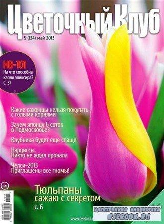 Цветочный клуб №5 (май 2013)