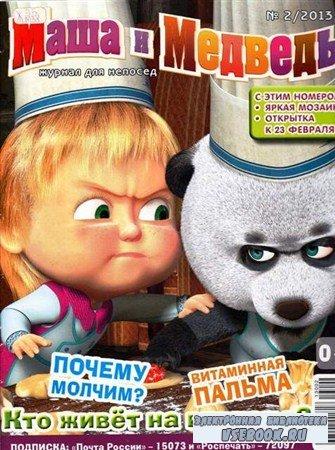 Маша и медведь №2 (февраль 2013)