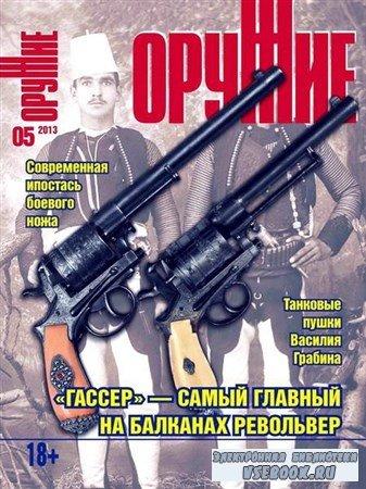 Оружие №5 (май 2013)