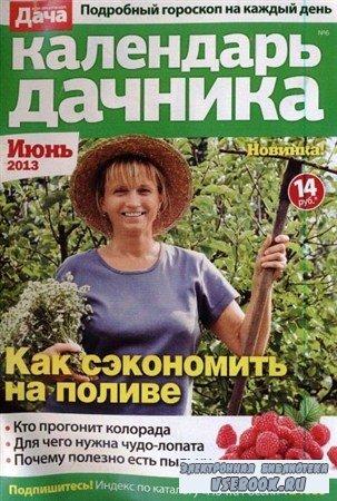 Календарь дачника №6 (июнь 2013)