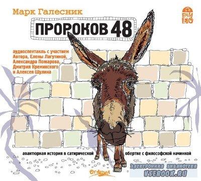 Марк Галесник - Пророков 48 (Аудиокнига)