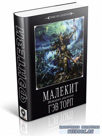 Торп Гэв - Малекит