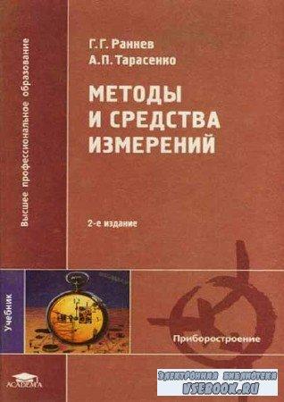 Методы и средства измерений (2-е изд., стереотипное)