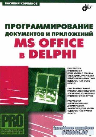 Программирование документов и приложений MS Office в Delphi