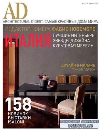 AD/Architectural Digest №6 (июнь 2013)